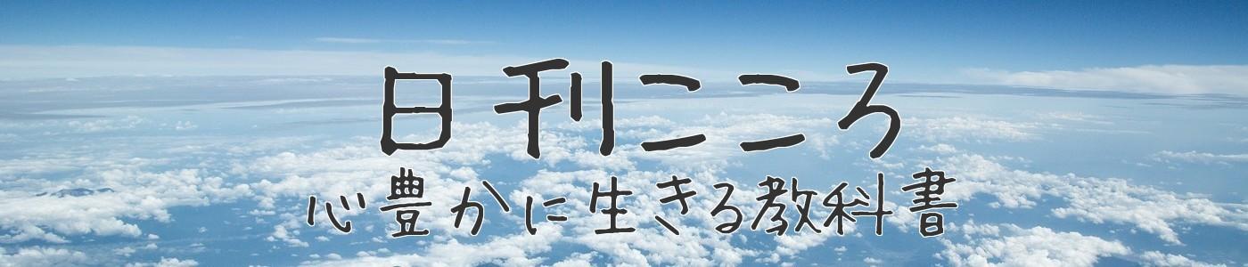 日刊こころ~心豊かに生きる教科書~
