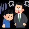 アルバイト先で怒られない方法3選解説!!